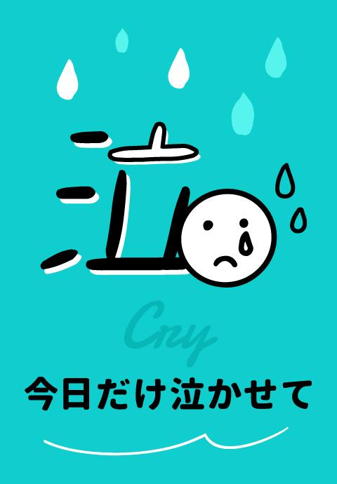 今日だけ泣かせて
